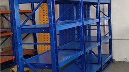 4层金属模具架案例展示-森沃仓储