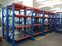 模具货架的常用规格和承重