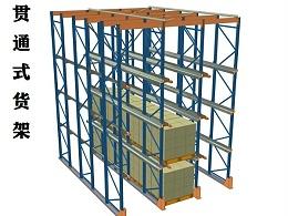 如何分辨贯通式货架与窄巷道货架?