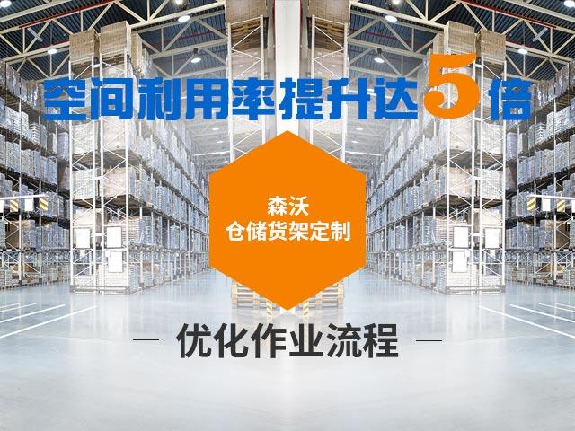 森沃仓储货架定制、优化作业流程、空间利用率提升达8倍。